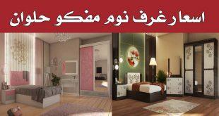 اسعار مفكو حلوان 2021 اسعار غرف النوم فى جميع فروع مفكو حلوان