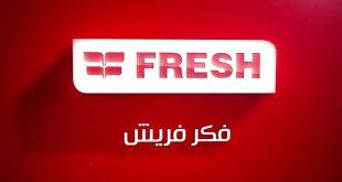 اسعار مراوح فريش 2021 اسعار شفاطات فريش 2021