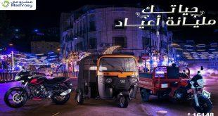 اسعار التكاتك 2021 في مصر بالتقسيط بدون مقدم جديد ومستعمل