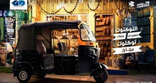 سعر توكتوك بجاج 2021 في مصر بالتقسيط بدون مقدم جديد